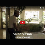 וידיאו – הדגמת ריסוס בבית משותף