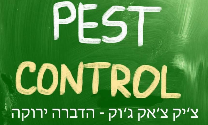 הדברה בתל אביב בצ'יק צ'ק ג'וק