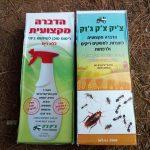 חומרי הדברה לזבובים