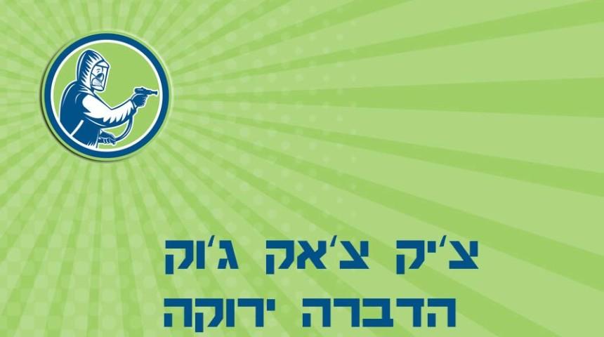 הדברה בתל אביב – ריסוס