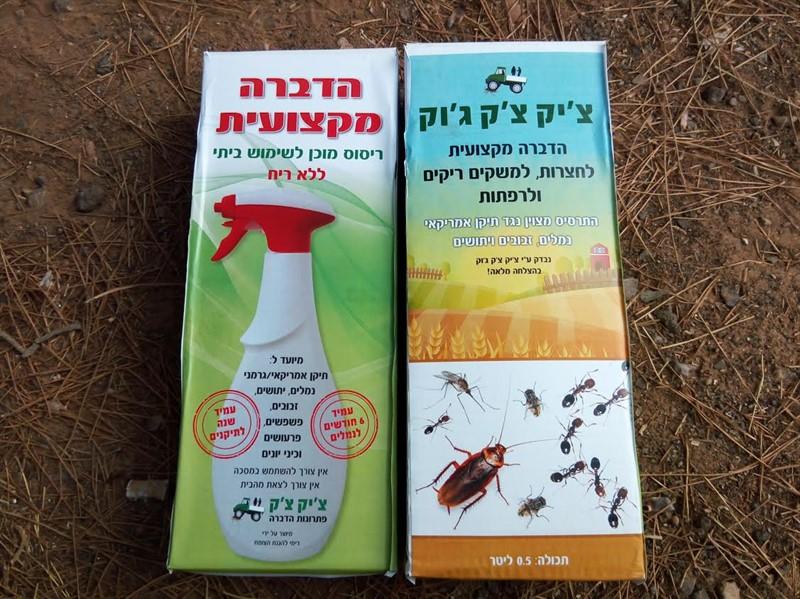 מלכודת יתושים