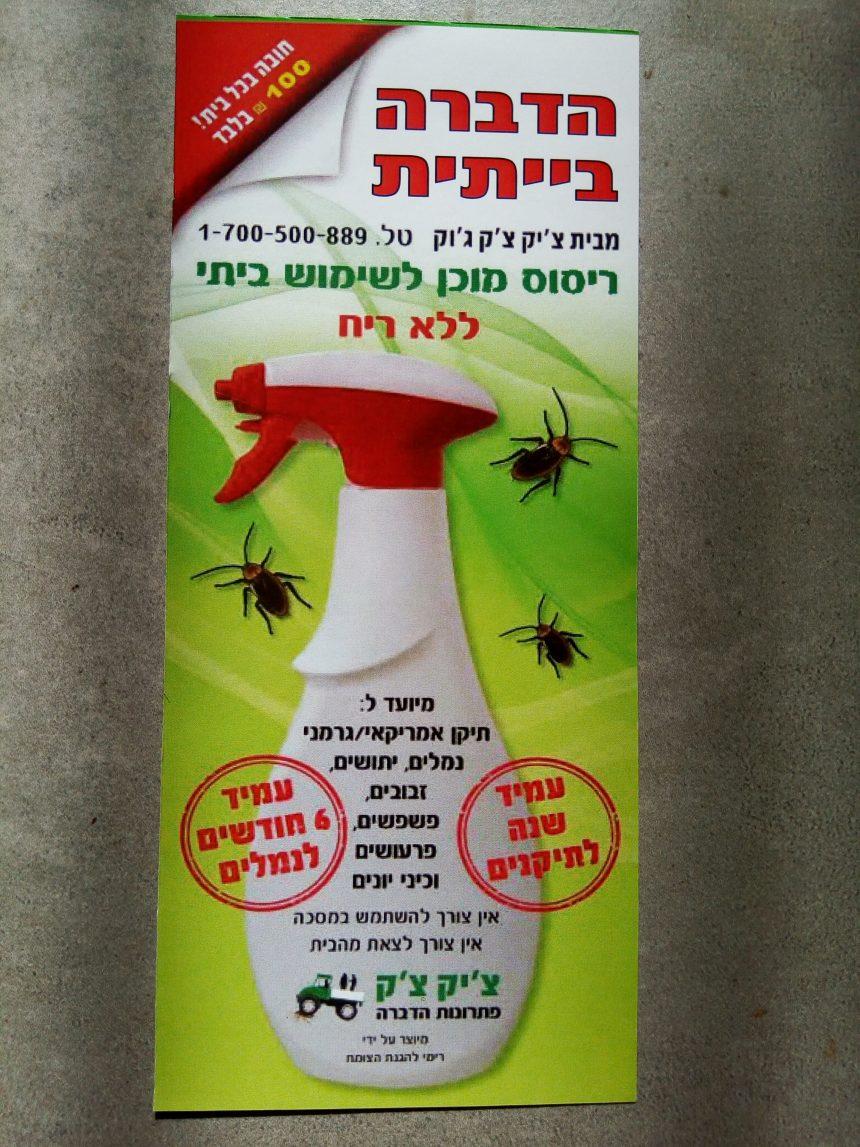 פתרון ליתושים בבית