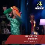 ציון שירי המדביר המזמר מופיע בערוץ 24!